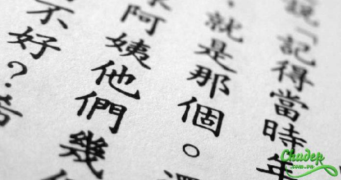 Cách viết chữ hán đẹp